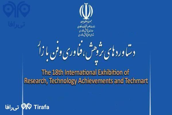 بررسی نمایشگاه فن بازار در تهران